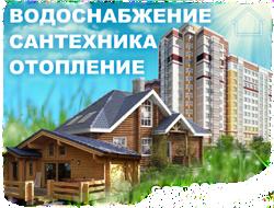 Сантехуслуги в г.Краснокамск и в других городах. Список филиалов сантехнических услуг. Ваш сантехник